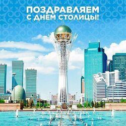 День столицы! Картинка, красивая открытка на день столицы Казахстана! С праздником, Нур-Султан!