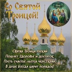 День Святой Троицы, или просто Троица! Иногда еще называется Пятидесятницей или Духов день! Картинка! Открытка!