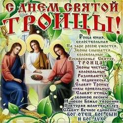 День святой Троицы! Пятидесятница! Духов день! Картинка! Открытка! Троица!