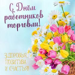 День торговли! Картинка! Открытка! Для женщин! Поздравляю с профессиональным праздником всех работников сферы торговли!