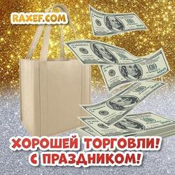 День торговли! Поздравление! Всем удачи и хорошей торговли! Пожелание хорошей торговли! Открытка с долларами и пакетом!