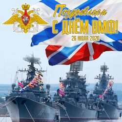 День военно-морского флота России! Картинка, открытка! Море, корабли, флаг!