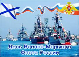 Для всех, кто на флотах России! День военно-морского флота России! Картинка, открытка! Скачать красивую!