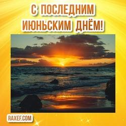 Доброе утро последнего июньского дня! Вот так фиерически закончился последний день июня. Картинка, открытка с закатом!