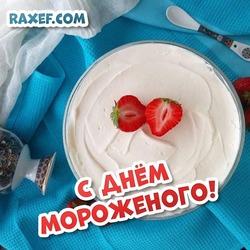 Домашний пломбир! День мороженого! Картинка, открытка! 10 июня!!! Праздник мороженого!