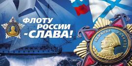 Флоту России Слава! С днем Военно-морского флота России! Картинка, открытка!