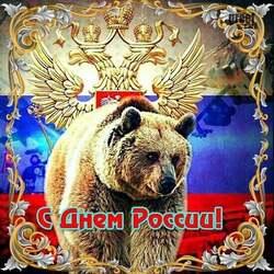 Картинка, красивая открытка на день России! С праздником, с днем России!!!