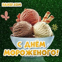 Картинка на день мороженого! Открытка очень красивая! Поздравление без слов!!! 10 июня!