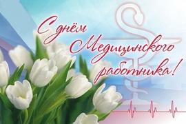 Картинка, открытка! День медработника! День медика! С цветами! Белые тюльпаны!