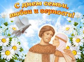 Картинка, открытка на 8 июля! С днём семьи, любви и верности! Красивая открытка с Петром и Февронией!