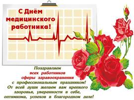 Картинка, открытка на день медика!