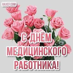 Картинка с днём медика! Открытка с букетом прекрасных розочек для лучшего медработника в мире! Красивая открытка с розовыми розами на день...