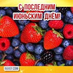 Картинка с клубничками и ягодами черники и ежевики! Открытка на последний день июня! 30 июня!