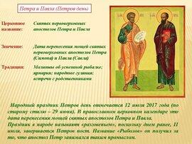 Картинки Петров день! Скачать! День Петра и Павла!