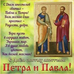 Картинки петров день скачать! День Петра и Павла! Открытка!