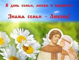 Красивая картинка с Петром и Февронией! С днём семьи, любви и верности! Открытка!