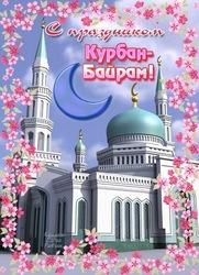 Красивая мечеть на открытке! Всех с чудесным праздником поздравляю! С Курбан Айтом!