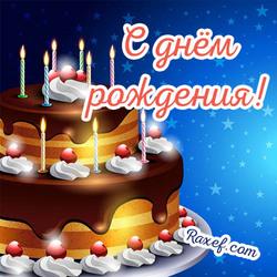 Красивая открытка для братика! С днём рождения, мой любимый и золотой братишка! Открытка с тортом!