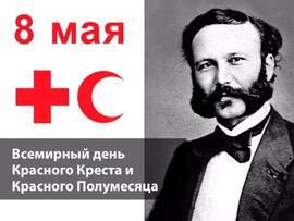 Красивая открытка, картинка на 8 мая! С днём Красного Креста и Красного полумесяца!