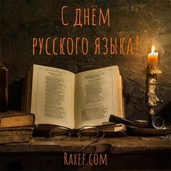 Красивая открытка, картинка на день русского языка! С днём русского языка! Свеча, книга!