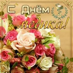 Красивая открытка, картинка с розами на день медика! С днём медика! Открытка!