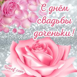Красивая открытка маме невесты! Картинка с днём бракосочетания дочери для подруги! Открытка с розами! Нежные розовые розы!