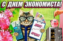 Красивая открытка на день экономиста! Прикольная картинка с котом! Скачать можно бесплатно! 30 июня!