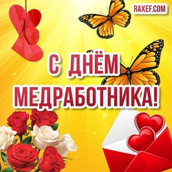 Красивая открытка на день медика (день медицинского работника)! Картинка с розами, бабочками и сердечками!