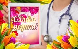 Красивая открытка на день медика! Открытка с яркими цветами! Чудесные тюльпаны для самого лучшего доктора или для прекраснейшей медсестры!
