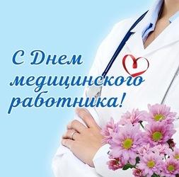 Красивая открытка на день медработника! Картинка новая с цветами и с сердечком на фоне врача в белом халате!