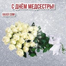Красивая открытка на день медсестры! Картинка с букетом белых роз!