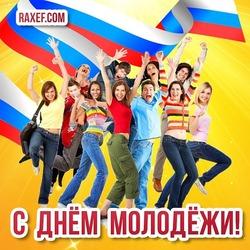Красивая открытка на день молодёжи в России! 27 июня! С днём молодёжи!