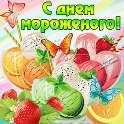 Красивая открытка на день мороженого! Яркая картинка с вкусными фруктами, ягодами и мороженым!