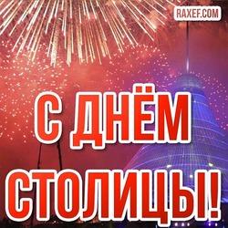 Красивая открытка на день столицы Казахстана! Нур-Султан, с днём рождения! С днём города всех! Красивая картинка, открытка на день города Нур-Султан...
