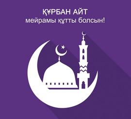 Красивая открытка на праздник Курбан Айт!