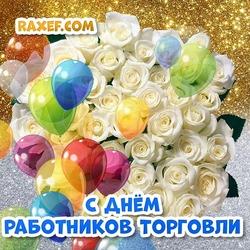 Красивая открытка! Поздравление на день работника торговли! Открытка с белыми розами и с воздушными цветными шариками! Картинка на блестящем фоне...