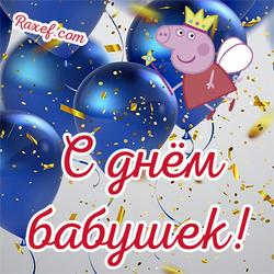 Красивая открытка с днём бабушек! Картинка с воздушными шариками и свинкой Пэппой! Волшебная открытка для любимой бабушки на праздник 28 октября!