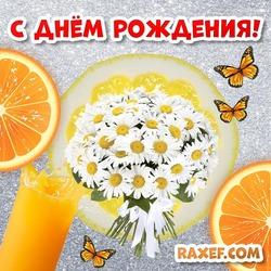 Красивая открытка с днём рождения женщине! Открытка с апельсиновыми и лимонными дольками, апельсиновым свежевыжатым соком, букетом ромашек!
