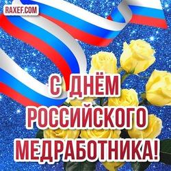Красивая открытка с желтыми розочками и российским флагом на день медработника в России!