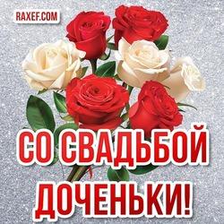 Красивая открытка с розами на день свадьбы доченьки! Букет красивых белых и красных роз для прекрасной мамы невесты!