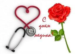 Красивая открытка с розой на день медика!