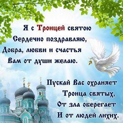 Красивая открытка с Троицей! Картинка с душевным поздравлением на Троицу!
