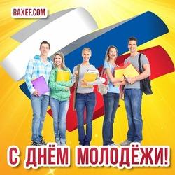 Красивая современная открытка, новая картинка на день молодёжи в России! Открытка с российским флагом и молодыми людьми, студентами!