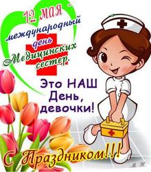 Красивое поздравление медсестрам! Девочки, с праздником! Картинка, открытка!
