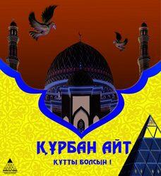 Курбан-айт или Ид-аль-Адха. Картинка, открытка! Поздравление!