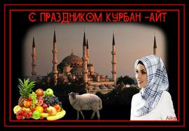 Курбан Айт! Открытка! Примите поздравления с чудесным праздником Курбан Байрам.