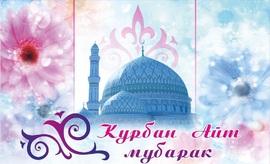 Курбан Айт! Поздравление! Открытка! Поздравляю всех с праздником Курбан Байрам!