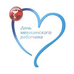 Лучшие поздравления с днем медицинского работника! Открытка с сердечком и надписью!