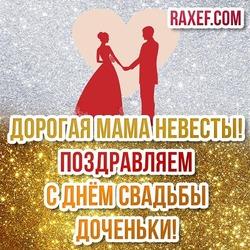 Маме невесты! Открытка, картинка! Дорогая мама, поздравляем тебя с днём свадьбы дочери!