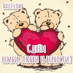 Милая открытка с мишками и с сердечком на 8 июля! С днём семьи, любви и верности! Картинка!